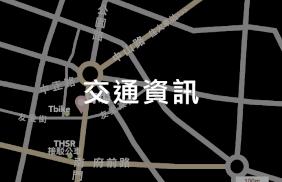 交通-01